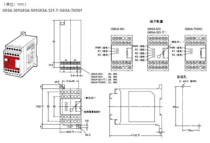 安全继电器单元欧姆龙g9sa