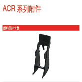 ACR-V1-Honeywell霍尼韦尔ACR系列附件ACR-V1